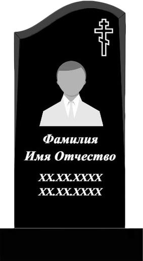 Шрифты для надгробных плит недорогие памятника москва 2018