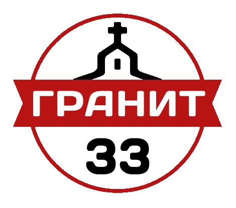 Гранит 33